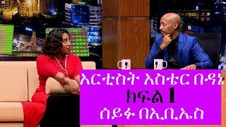 Seifu on EBS Interview with Famous Ethiopian Artist Aster Bedane Part 1