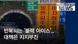 R)반복되는 결빙, '블랙 아이스'.. 대책 지지부진