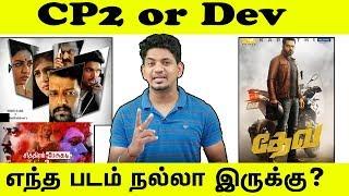 This Week Best Movie ? : Dev vs Chithiram Pesuthadi 2 | This Week Box Office