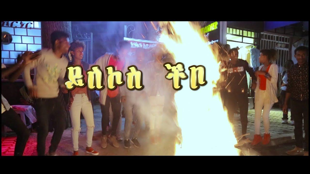Fike Burshea - Yilekos Chibo ይለኮስ ችቦ (Amharic)