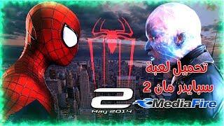 تحميل لعبة 2 spider man كاملة من الميديا فير
