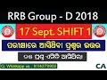 RRB Group D 2018 || 17 Sept. SHIFT 1 Questions & Answer | Reviews thumbnail