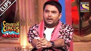 Kapil Entertains Unique Guests At His Hotel | Comedy Circus Ke Ajoobe