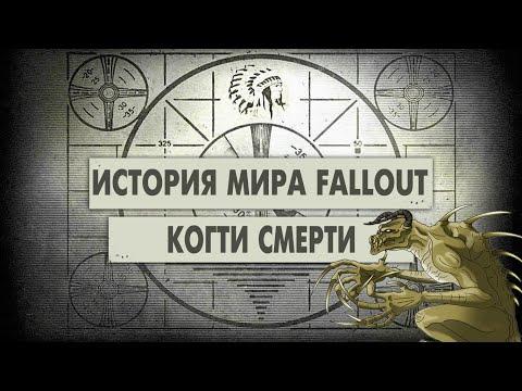 Когти Смерти [История Мира Fallout]