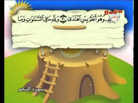 Teach children the Quran - repeating - Surat An-Najm 053