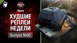 Бронекартон - ХРН №60 - от Mpexa [World of Tanks]