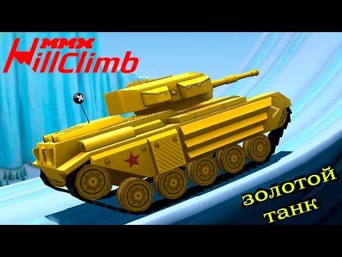 МАШИНКИ MMX HILL CLIMB #17 в стиле ХОТ ВИЛС ГОНКИ монстр траки как мультики про машинки для детей
