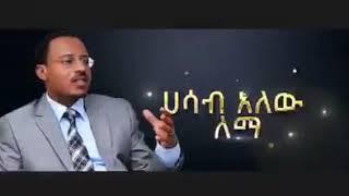 *ለማ በልባችን ይኑር* ለአቶ ለማ መገርሳ የተዘፈነ አድስ ዘፈን 2018 | New Ethiopian music singing for Lemma Megersa