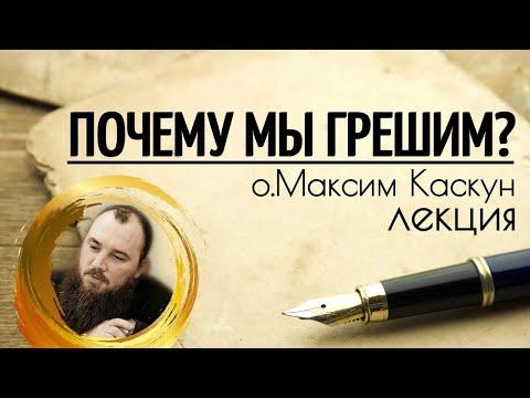 Почему мы грешим. Священник Максим Каскун