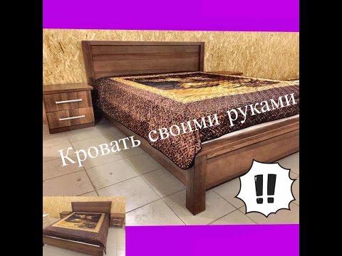 Как быстро сделать кровать