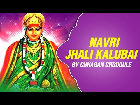 Marathi Folk Song - Navri Jhali Kalubai - Chhagan Chougule video
