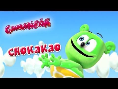 Gummibär - CHO KA KA O - French music video