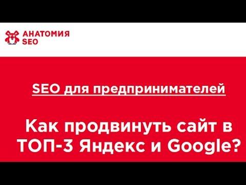 SEO для предпринимателей: как продвинуть сайт в ТОП-3 Яндекса и Google