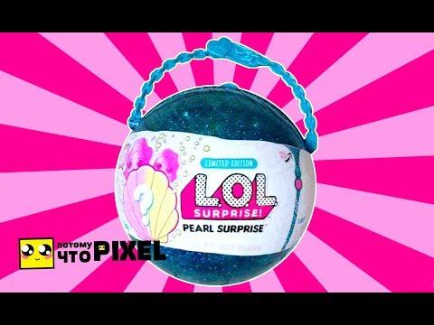 ВАУ!  ЖЕМЧУЖНЫЙ ЛОЛ Сюрприз !Настоящий Pearl Surprise LOL Surprise #Куклы ЛОЛ LOL Dolls Confetti POP