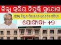 ଜିଲ୍ଲା ସ୍ତରୀୟ ନିଯୁକ୍ତି ସୁଯୋଗ । କେଵଳ ପୋଷ୍ଟଲରେ ଆବେଦନ । ସମସ୍ତ ପିଲାଙ୍କ ପାଇଁ District level job in odisha thumbnail