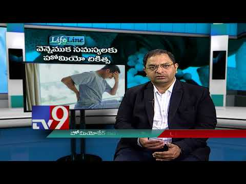 Back problems - Homeopathic treatment - Lifeline - TV9