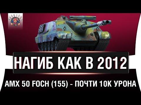 AMX 50 FOCH (155) - ЗАТАЩИЛ КАК В СТАРЫЕ ДОБРЫЕ