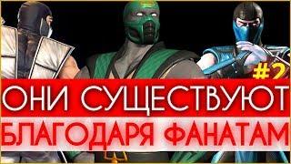 Mortal Kombat - #2 Персонажи, которые существуют благодаря фанатам