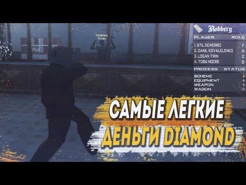 DIAMOND RP   ЛУЧШЕЕ ОГРАБЛЕНИЕ БАНКА ЗА ПОСЛЕДНЮЮ 1К ЛЕТ GTA SAMP