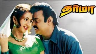 Dharma 1998 | Tamil Full Movie | Vijayakanth, Preetha Vijayakumar | HD | Cinemajunction