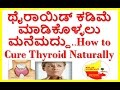 how to cure thyroid naturally..how to control thyroid problems at home.