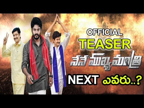 Nene Mukyamantri Movie Official Teaser || Pawan Kalyan VS YS Jagan VS Chandrababu || NSE