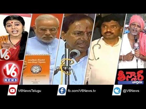 NDA government on black money - TATA Power plants in Telangana - Teenmaar News Oct 18th 2014