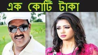 এক কোটি টাকা'য় ডিপজলের সঙ্গে আঁচল - Ek Koti Taka Bangla Movie - Dipjol - Achol