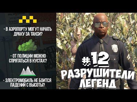 GTA 5 - РАЗРУШИТЕЛИ ЛЕГЕНД #12