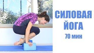 Йога виньяса силовая практика для продолжающих | 70 min chilelavida