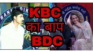 KBC Ka Baap BDC Desi haryanvi funny video(Lovish Arnaicha)