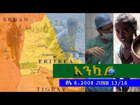Ankuar : አንኳር - Ethiopian Daily News Digest | June 13, 2016