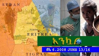 Ankuar : Ethiopian Daily News Digest | June 13, 2016