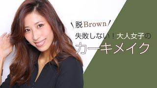 misakiさんの動画サムネイル画像  | フリーモデルとして活躍し、ブログの人気も高い山田千尋さん。 この冬はカーキのラインをポイントとした…