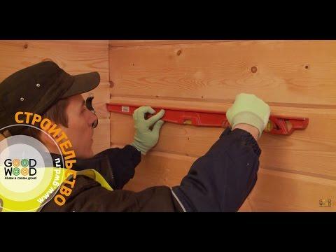 Отделка деревянного дома: надо ли ждать усадки? Новые технологии ГУД ВУД