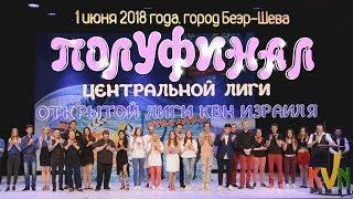 КВН Израиль - 1/2 финала Центральной Лиги сезон 2018 (01/6/18)