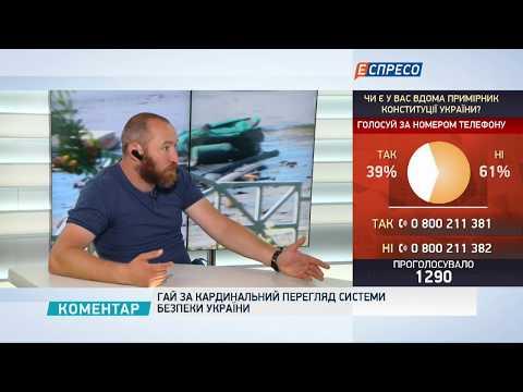 Зачистки та підривна діяльність спецслужб РФ в Україні