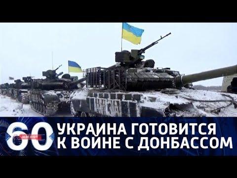 60 минут. Киев готовит бросок на Восток: кому выгоден разлад? От 15.02.18