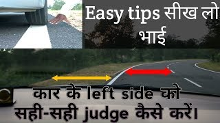 Car के left side का judgement सही-सही कैसे लें। how to judge left side of the  car?