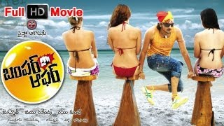 Bumper Offer Full Length Telugu Movie
