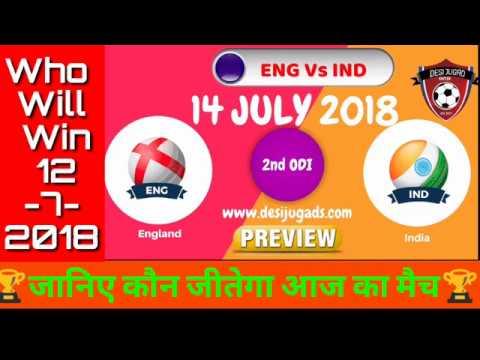 14-7-2018// INDIA Vs ENGLAND जानिए कौन जीतेगा आज का मैच।।। Who Will Win today's match