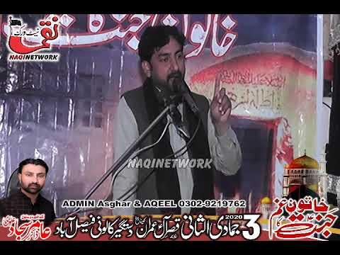 Zakir Aamir Abbas Majawar 3 jmadi ul Sani 29 january 2020 Majlis e Aza Dastgir Colony Faisalabad