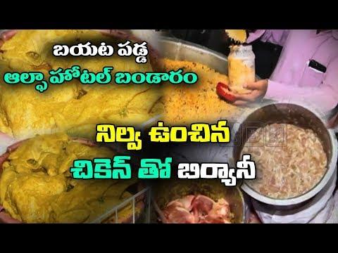 Food Safety Officers Sudden Raid On Alfa Hotel In Vijayawada | ABN Telugu