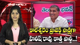 Harish Rao is Going To Start New Political Party? | CM KCR | TRS Party | Top Telugu Media