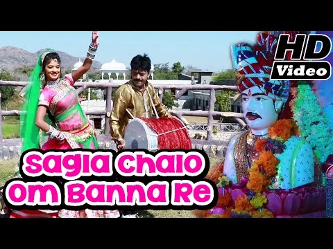 Dhol Thali Rajasthani Song | 'sagla Chalo Om Banna Re' | Sarita Kharwal | Marwadi New Bhajan 2015 video