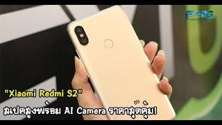 "(P4G) AIS เปิดตัวมือถือ ""Xiaomi Redmi S2"" มือถือสเปคสูงราคาสุดคุ้ม"