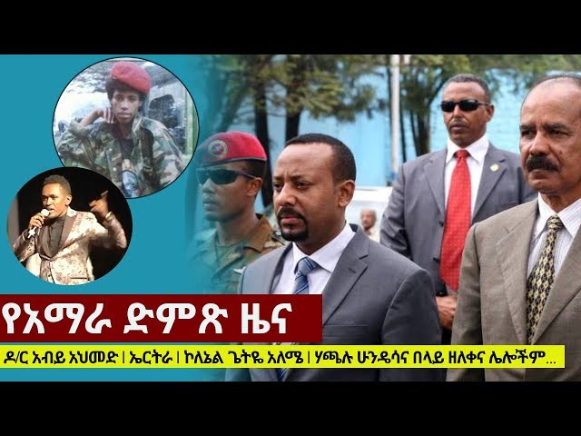 Voice of Amhara Daily Ethiopian News July 16 2018