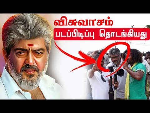 Official Viswasam Shooting Video | Thala ajith | Vijay| Thalapathy 62