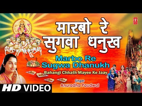 Marabo Re Sugava Dhanush Se Bhojpuri Chhath Geet Full Video...