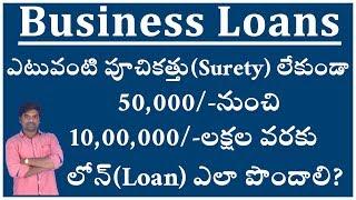 how to get business loan// mudra loan//startup business loan//pradhan mantri mudra yojana in telugu